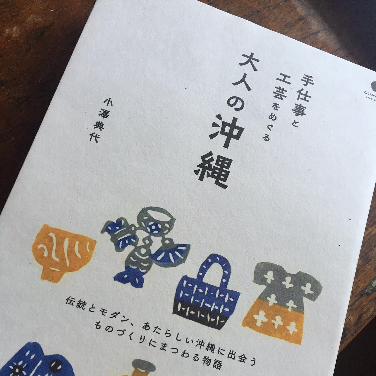 『手仕事と工芸をめぐる大人の沖縄』小澤典代・著
