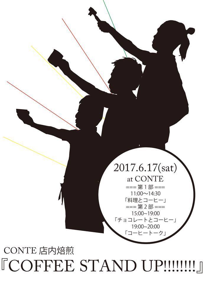 6月17日(土)COFFEE STAND UP!!!!!!!!!(終了しました)