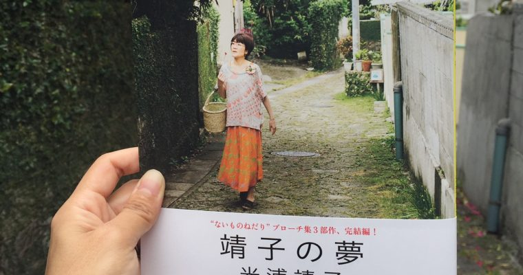 光浦靖子 手芸本『靖子の夢』