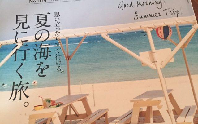 「Hanako」夏の海を見に行く旅、「Hanako SPECIAL」関西から1泊2日、話題の宿へ