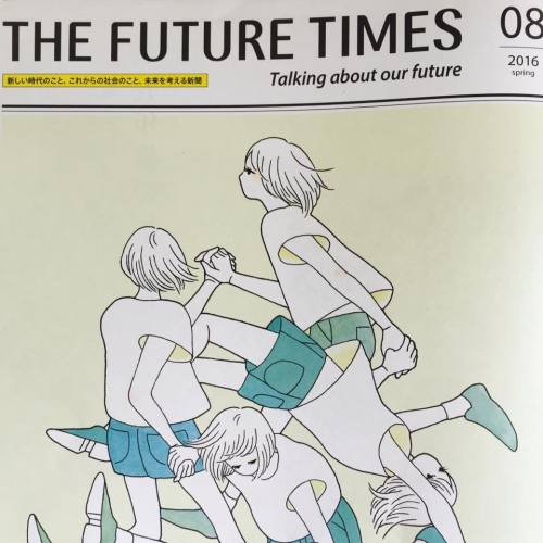 『THE FUTURE TIMES』 08/2016 spring(配布終了しました)