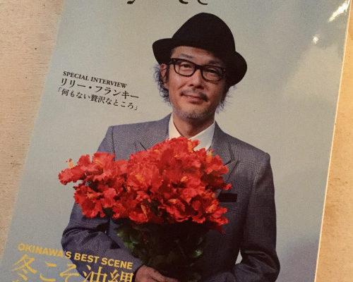 「COYOTE特別編集号2015」 冬こそ沖縄