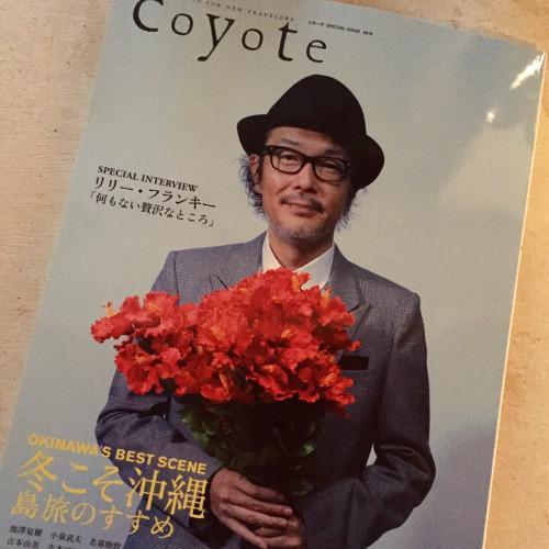 「COYOTE」沖縄特集号