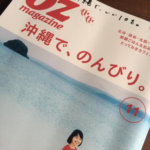 「OZ magazine」沖縄で、のんびり