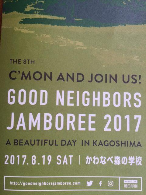 8月19日(土)  GOOD NEIGHBORS JAMBOREE 2017(鹿児島)出店(終了しました)