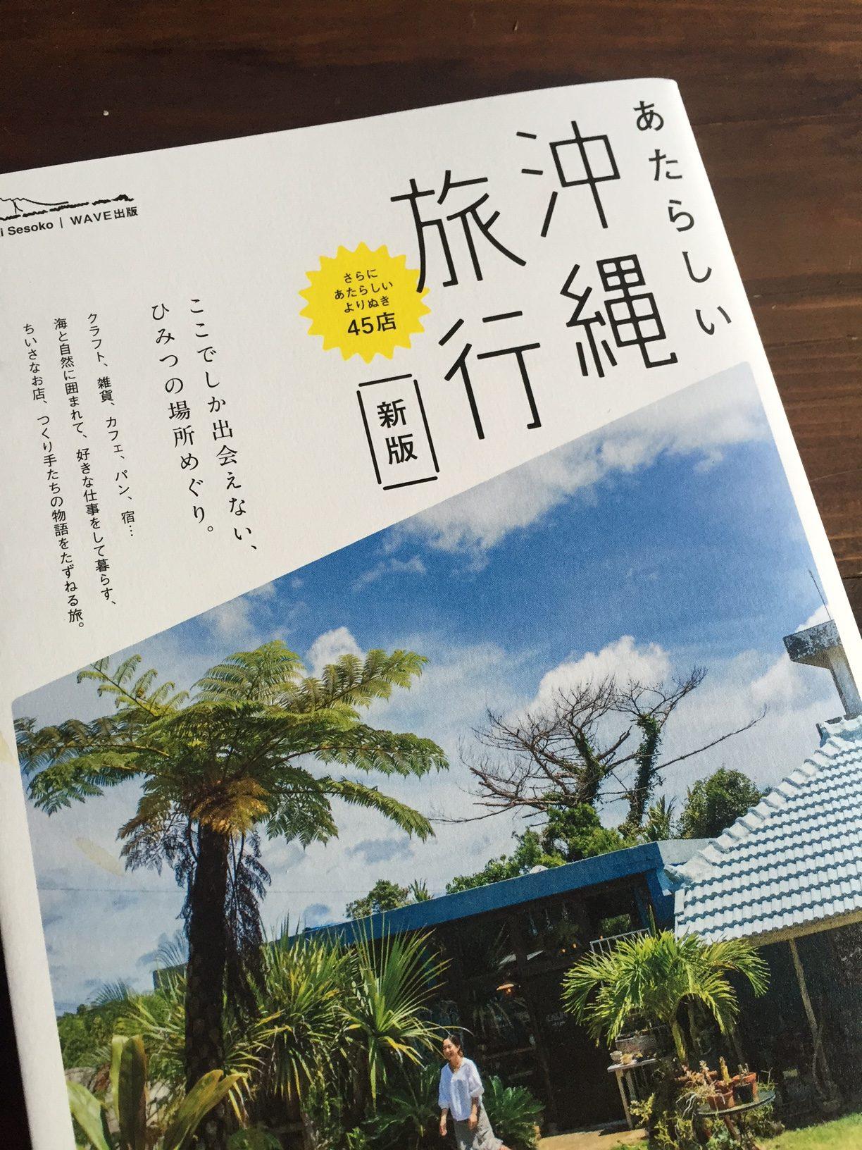 『あたらしい沖縄旅行(新版)』セソコマサユキ・著