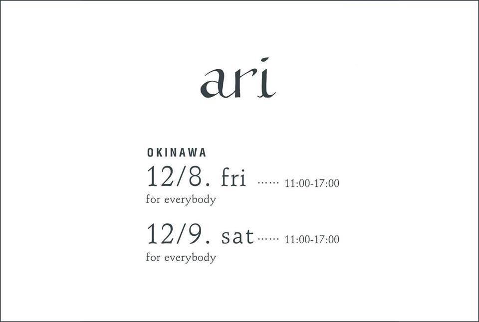12月8日(金)、9日(土) ari event in Okinawa(終了しました)