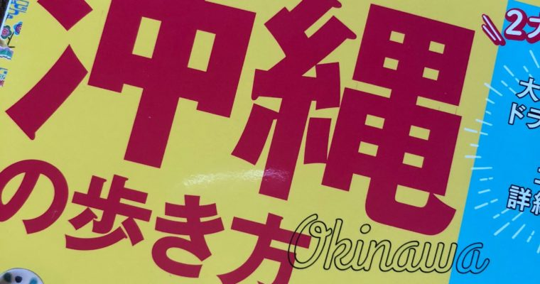 地球の歩き方MOOK2018-2019「沖縄の歩き方」