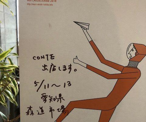 5/11(金)〜13(日)森、道、市場2018(愛知県)出店(終了しました)