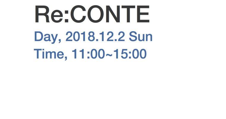 12月2日(日) Re:CONTE  VOL.3(終了しました)