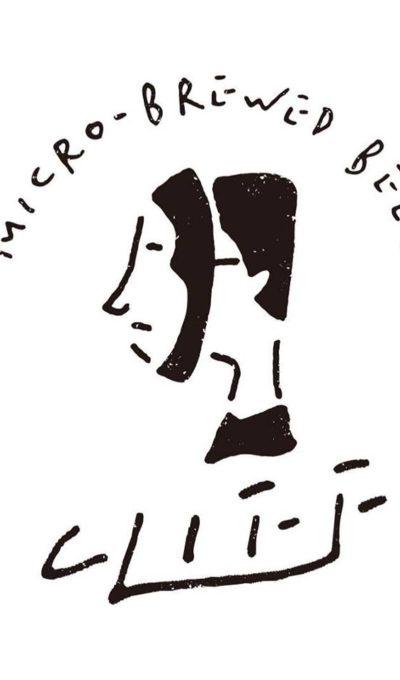 12月16日(日)クリフビールとCONTEのサンデーランチ