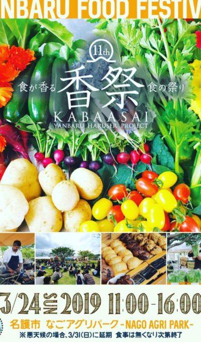 3/24(日)「香祭2019」出店