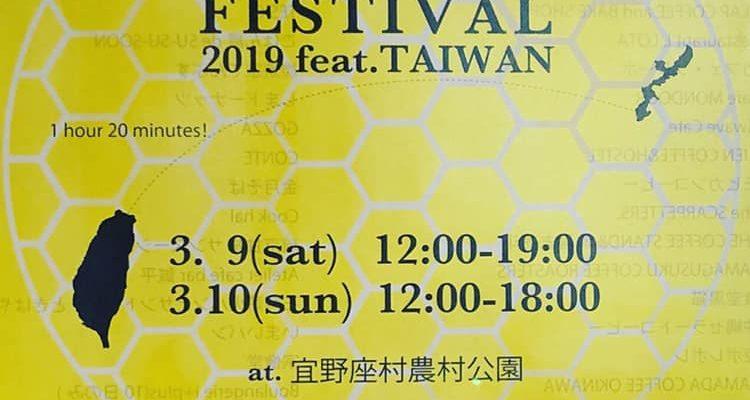 3/9(土)、10(日)「OKINAWA COFFEE FESTIVAL2019」出店(終了しました)