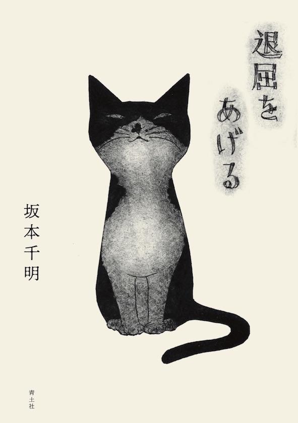 坂本千明   退屈をあげる 原画展