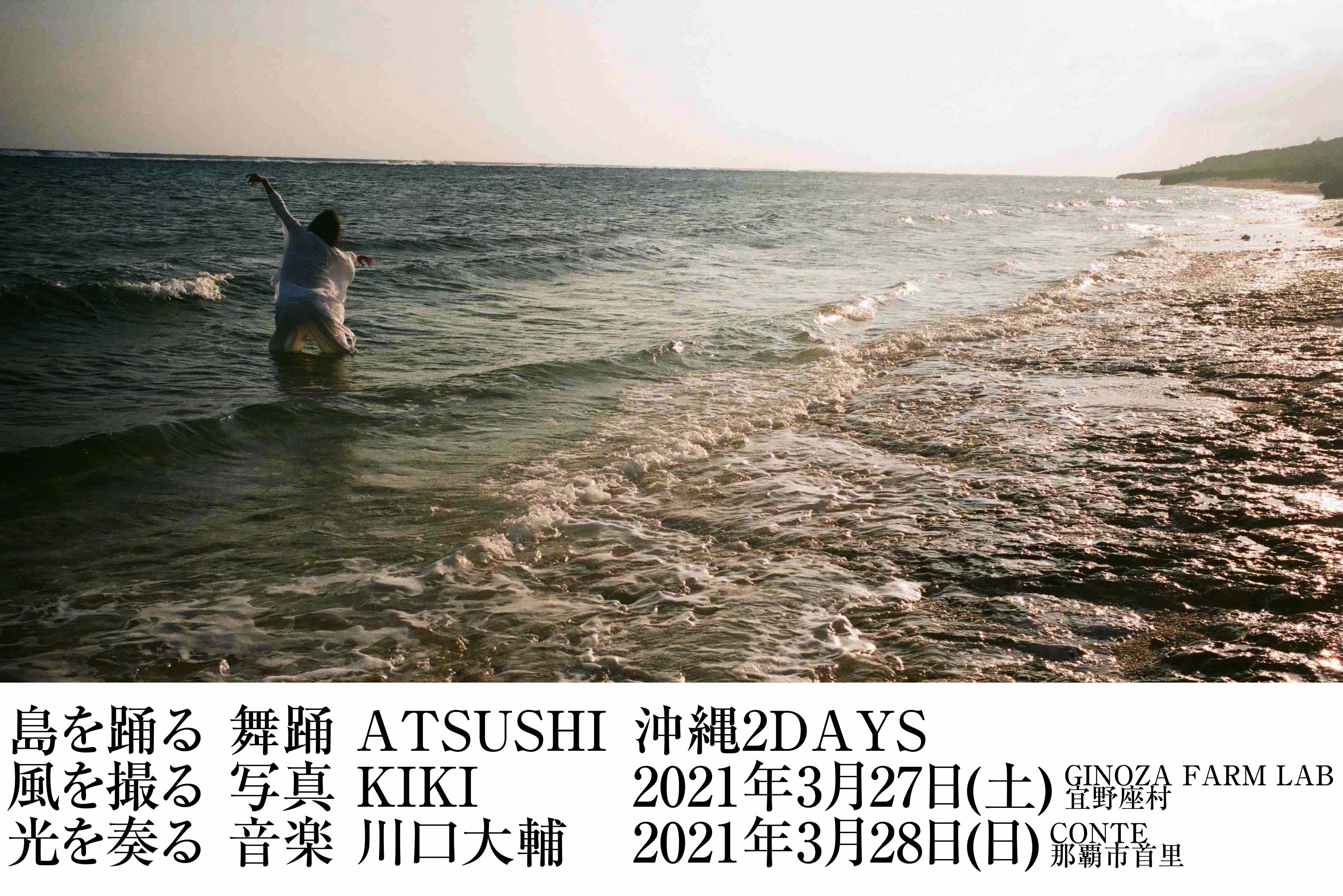2021.3.28 ATSUSHI(舞踊)×KIKI(写真)×川口大輔(ピアノ)「島を踊る、風を撮る、光を奏でる」
